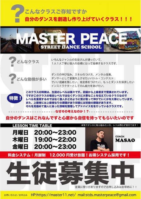 MASTER PEACE STREET DANCE SCHOOL
