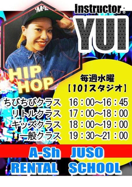 YUI 【HIPHOP】  DANCE SCHOOL