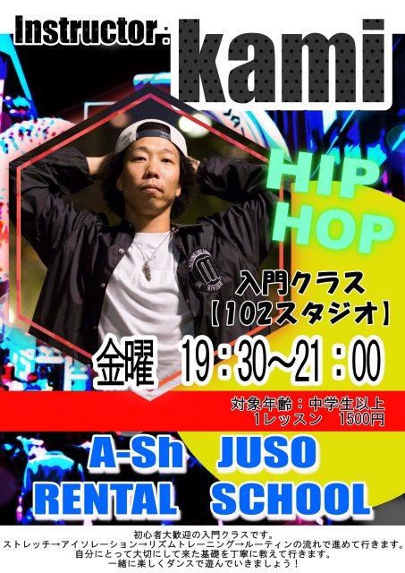 kami【HIPHOP】 DANCE SCHOOL